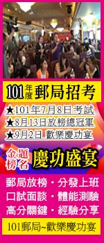 大東海~101中華郵政‧郵局招考 ~金榜題名!頒獎典禮!慶功盛宴!