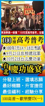 大東海~100年度~高普考~金榜題名!頒獎典禮!慶功盛宴!(在台北舉行~第一場次)