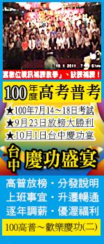 大東海~100年~高普考~金榜題名! 頒獎典禮! 慶功盛宴! (在台中舉行~第二場次)