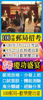 大東海~100年度~中華郵政‧郵局招考 ~金榜題名!頒獎典禮!慶功盛宴!