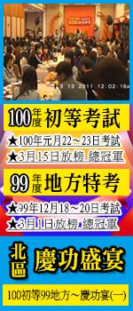 大東海100年初等考vs99年地方特考,歡樂慶功宴暨隆重頒獎典禮(第1場)