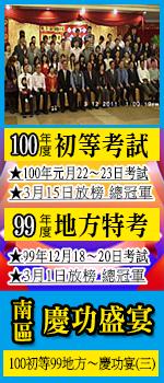 大東海100年初等考vs99年地方特考,歡樂慶功宴暨隆重頒獎典禮(第3場次)