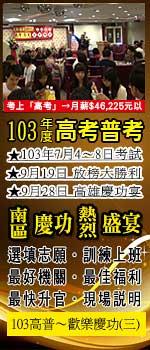 ★大東海→103年度→高考普考→熱烈慶功宴→在高雄 (第三場次)