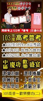 ★大東海→103年度→高考普考→慶大慶功盛宴→在台中(第二場次)