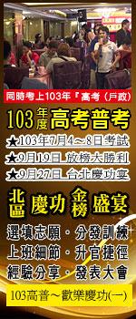 ★大東海→103年度→高考普考→熱烈慶功宴→在台北(第一場次)