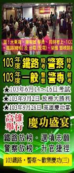 ★大東海→103年度→警察特考→鐵路特考→一般警察→金榜題名→慶功盛宴!→在南區舉行