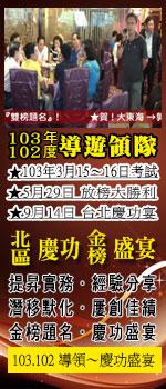 ★大東海→103年、102年→導遊人員vs.領隊人員→放榜大勝利→在台北→舉行慶功盛宴!