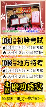 大東海104年初等考試vs.103年地方特考,歡樂慶功宴暨隆重頒獎典禮(第1場次)