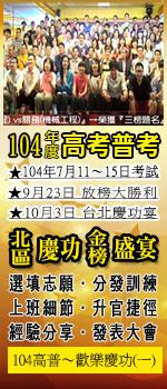 ◎大東海→104年度→高考普考→熱烈慶功宴→在台北(第一場次)