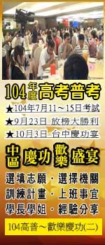 ◎大東海→104年度→高考普考→歡樂慶功宴→在台中(第二場次)