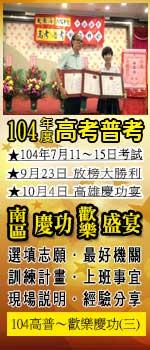 ◎大東海→104年度→高考普考→歡樂慶功宴→在高雄(第三場次)