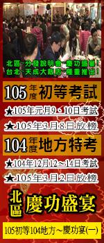 大東海105年初等考試vs.104年地方特考,歡樂慶功宴暨隆重頒獎典禮(第1場次)