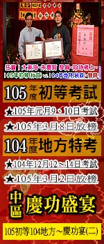 大東海105年初等考試vs.104年地方特考,歡樂慶功宴暨隆重頒獎典禮(第2場次)