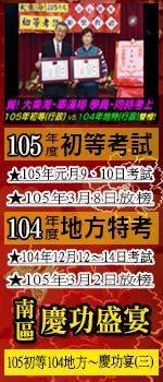 ★大東海105年初等考試vs.104年地方特考,歡樂慶功宴暨隆重頒獎典禮(第3場次)
