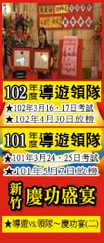 大東海102年導遊領隊考照vs.101年導遊領隊考照~金榜慶功宴!(二)