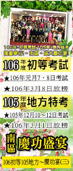 ★大東海~106年初等考試vs.105年地方特考~ 歡樂慶功宴VS.隆重頒獎典禮(第3場次)