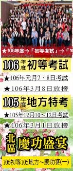 ★大東海~106年初等考試vs.105年地方特考~ ~歡樂慶功宴VS.隆重頒獎典禮(第1場次)
