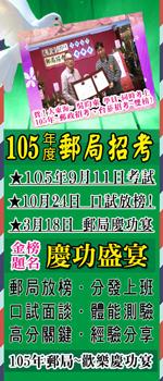 ◎大東海~105年~中華郵政‧郵局招考~慶功盛宴暨頒獎典禮!