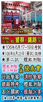 ★106年~一般警察‧鐵路特考→第二試~體能測驗.超高分秘訣!~中區發表會!