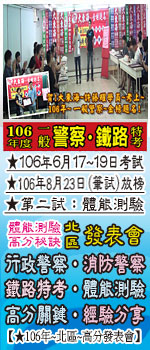 ★106年~一般警察‧鐵路特考→第二試~體能測驗.超高分秘訣!~北區發表會!