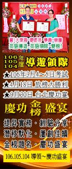 ★大東海→106年、105年、104年→導遊人員vs.領隊人員→放榜大勝利!→在台北→舉行慶功盛宴!