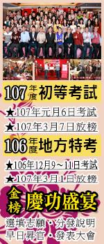 ★大東海~107年初等考試vs.106年地方特考~聯合舉辦 ~歡樂慶功宴VS.隆重頒獎典禮