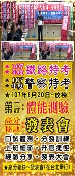 ★107年度~一般警察‧警察特考‧鐵路特考(第二試)體能測驗~高分秘訣~發表大會!~在台北舉行!