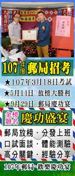 ◎大東海~107年~中華郵政‧郵局招考~慶功盛宴暨頒獎典禮!