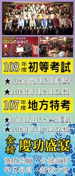 ★大東海~108年初等考試vs.107年地方特考~聯合舉辦 ~歡樂慶功宴VS.隆重頒獎典禮!