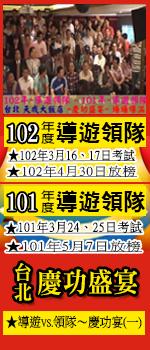 大東海102年導遊領隊考照vs.101年導遊領隊考照~歡樂慶功宴!(一)