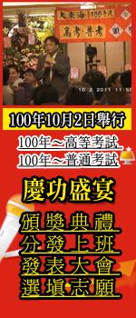 大東海100年高考 VS 100年普考!歡樂慶功宴暨隆重頒獎典禮!