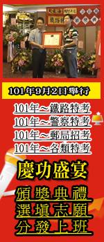 大東海101鐵路特考vs 101警察特考vs 101郵局招考vs 101各類特考!歡樂慶功宴暨隆重頒獎典禮!