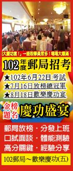 大東海102年度~中華郵政‧郵局招考