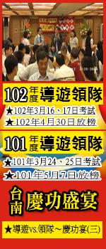 大東海102年導遊領隊考照vs.101年導遊領隊考照~金榜慶功宴!(三)