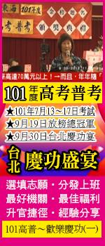 大東海~101年高普考~金榜題名! 頒獎典禮! 慶功盛宴! (在台北舉行~第一場次)