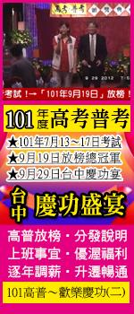 大東海~101年高普考~金榜題名! 頒獎典禮! 慶功盛宴! (在台中舉行~第二場次)